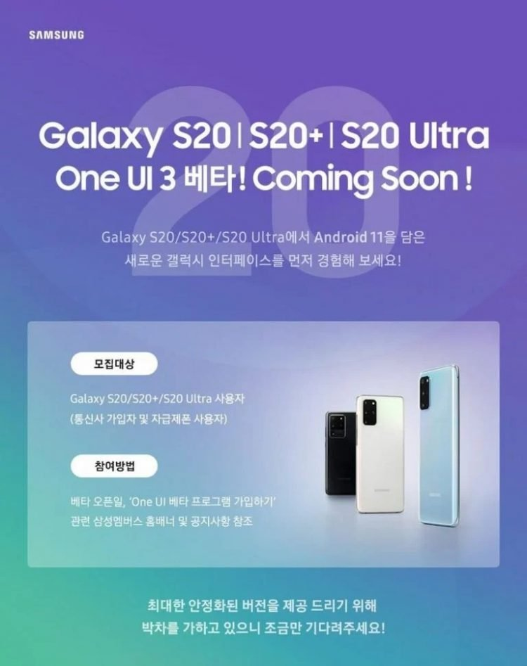 One UI 3.0 Beta Process Begins for Galaxy S20 Series 1