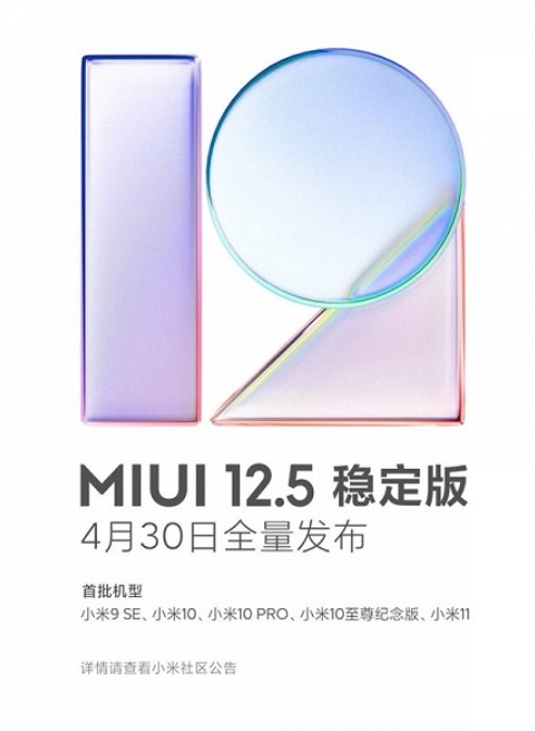 Xiaomi MIUI 12.5 has given a release date for the stable version 1