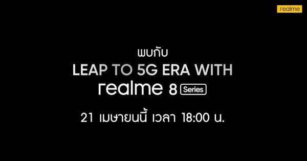 realme 8 5G launch date has been announced 1