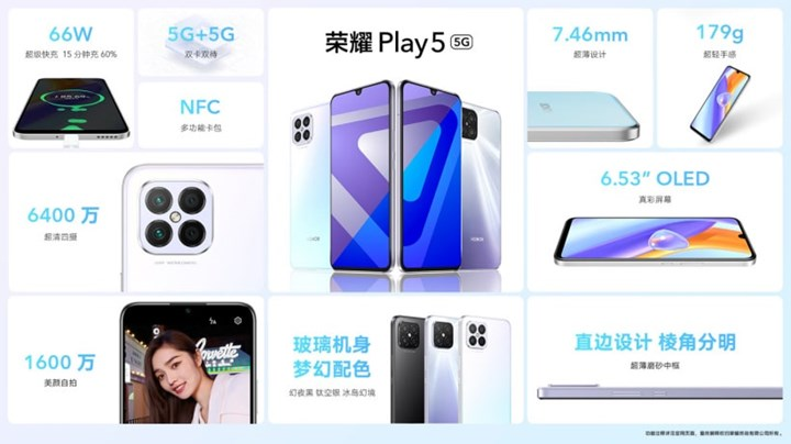 Honor Play 5 announced 5G support 66W fast charging and OLED display 1