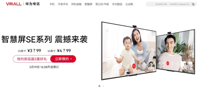Huawei Smart Screen SE with the pop up camera is coming 2