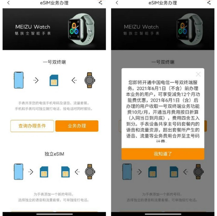 Images of Meizu Watch revealed coming with eSIM support 1